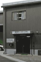関西モータース株式会社 事務所入り口